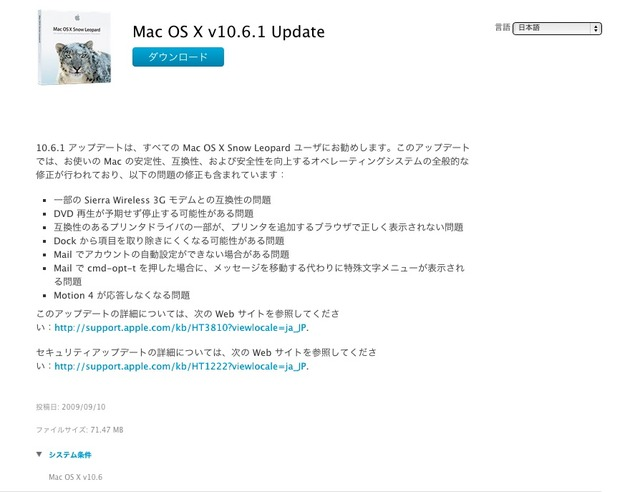 OS-X-106-SnowLeopard-Update