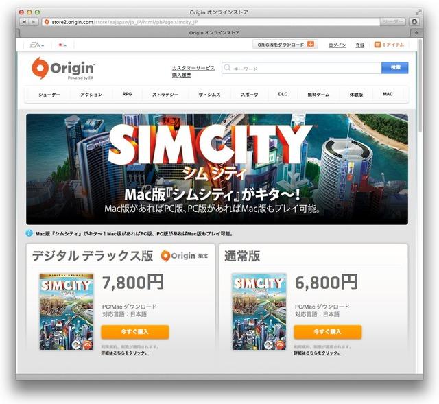 SimCity日本語サイト