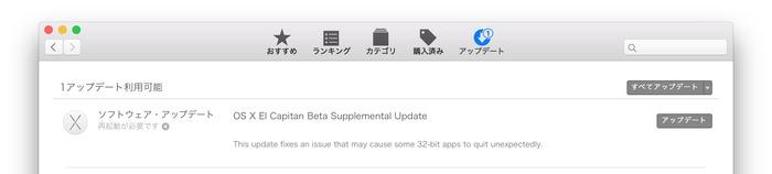 OS-X-El-Capitan-Beta-Supplemental-Update