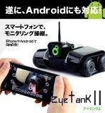 Android/iPhone/iPad/iPodtouchでカメラ付のラジコン操縦 【eye-tank2】スマートフォンでラジコン操縦 AR Drone iPadmini iPhone5でも