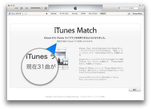 iTunes-Matching-End