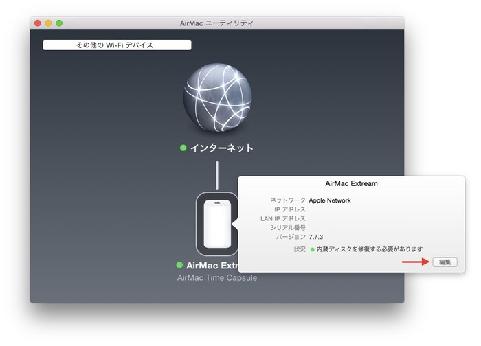 OS-X-Yosemiteで-どこでもMyMacが使えなくなった時-1