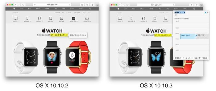 OS-X-10-10-2-and-3-Calendar