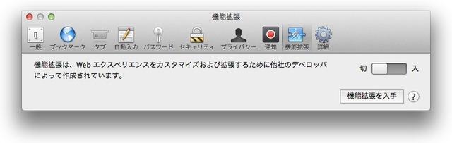 Safariの機能拡張を無効化