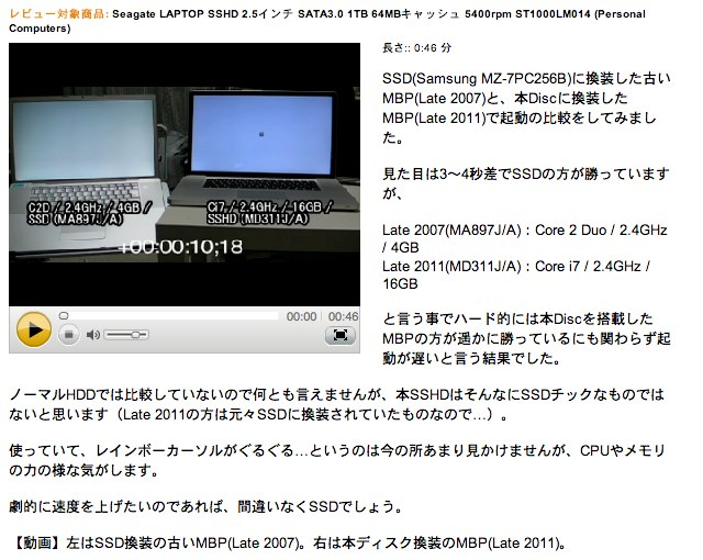 MacBook ProとSeagate LAPTOP SSHD