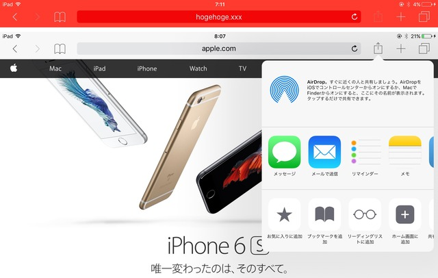 iOS9-Safari-9-phishing-website-Share-Menu