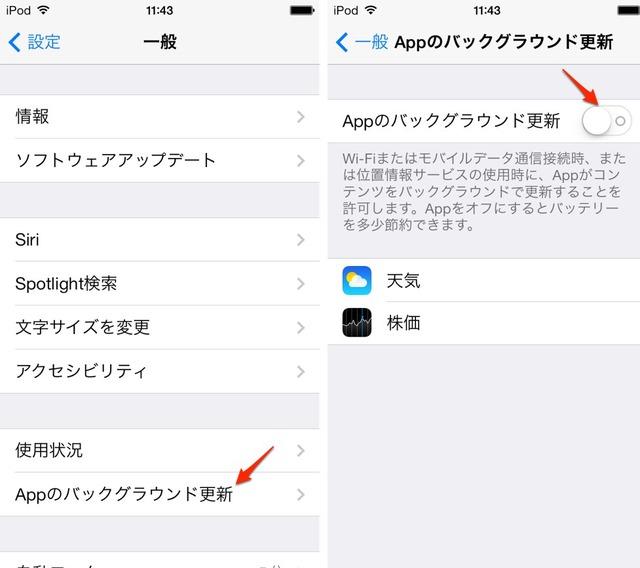 iOS7のバックグラウンド更新をOFF