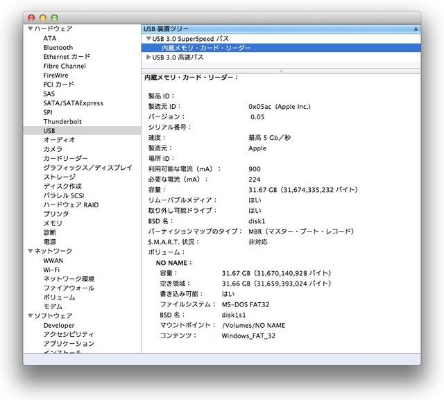 CR-MD03をMacBookAirMid2013につないだ時のシステム情報