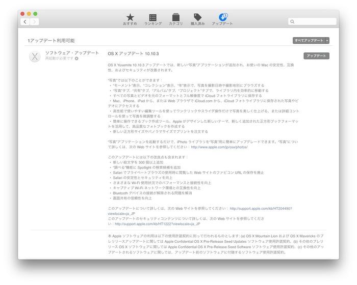 OS-X-Yosemite-10-10-3-Update