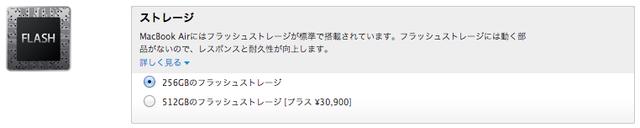 Air 2013の512GBフラッシュストレージ価格