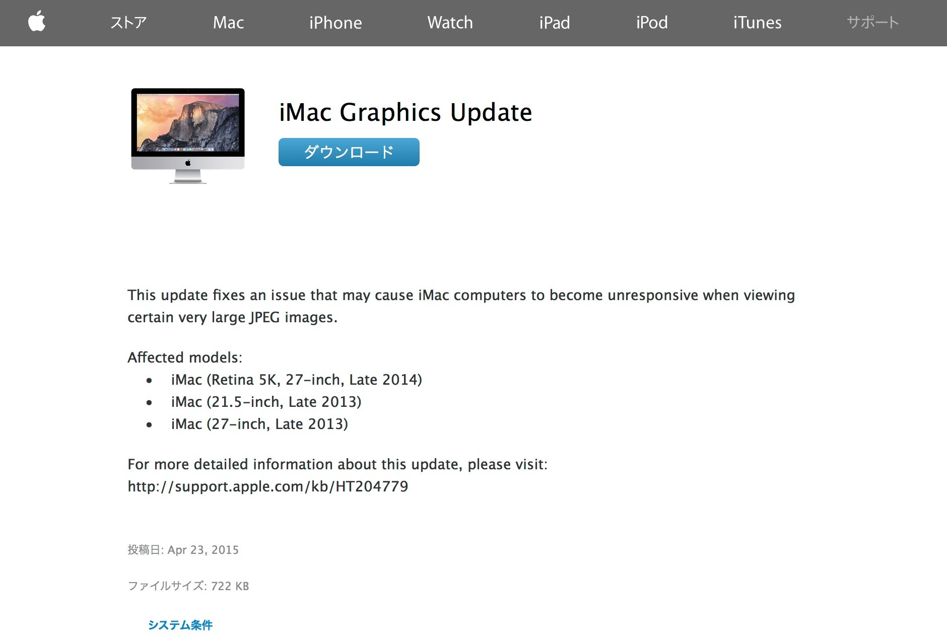 iMac-Graphics-Update-Hero