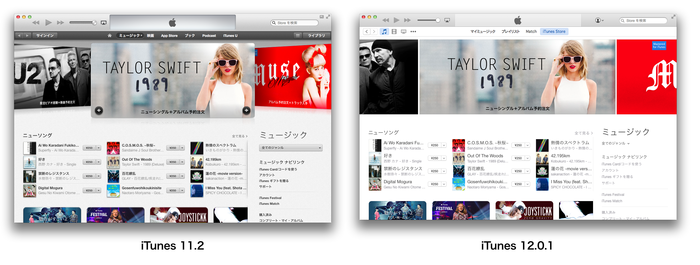 iTunes-11vs12-Store