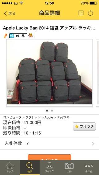 Apple-Lucky-Bag-2014-ヤフオク-2