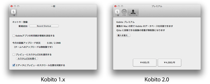 Kobito-v1-and-v2-Preferences