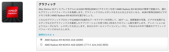 iMac-Retina-5K-GPU-R9-M290X-and-M295X-Hero