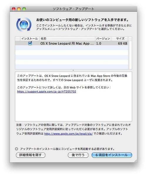 OS-X-Snow-Loepard-Mac-App-Store-Update-2