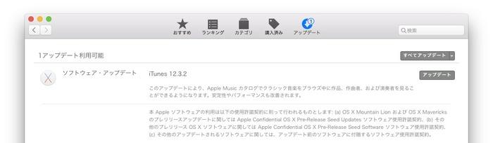 iTunes-12-3-2-Update