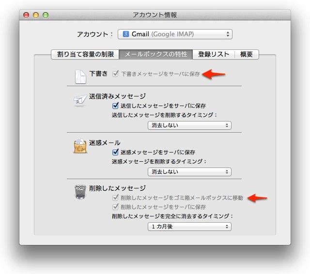 OS-X-Mavericks-MailでのIMAPグレーアウト問題