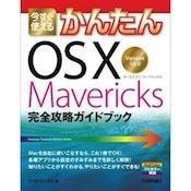 今すぐ使えるかんたん OS X Mavericks 完全攻略ガイドブック