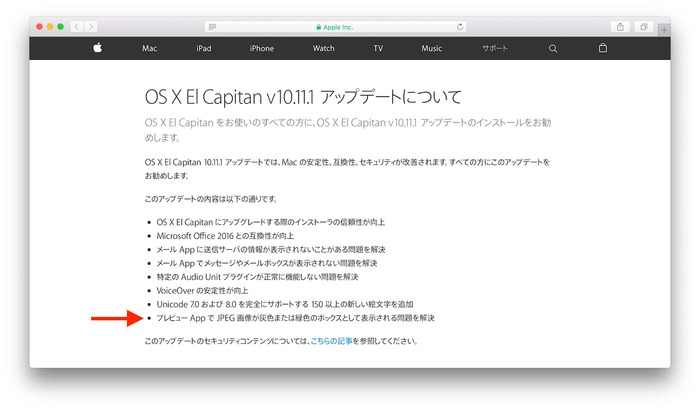 About-OS-X-El-Capitan-10111-Update