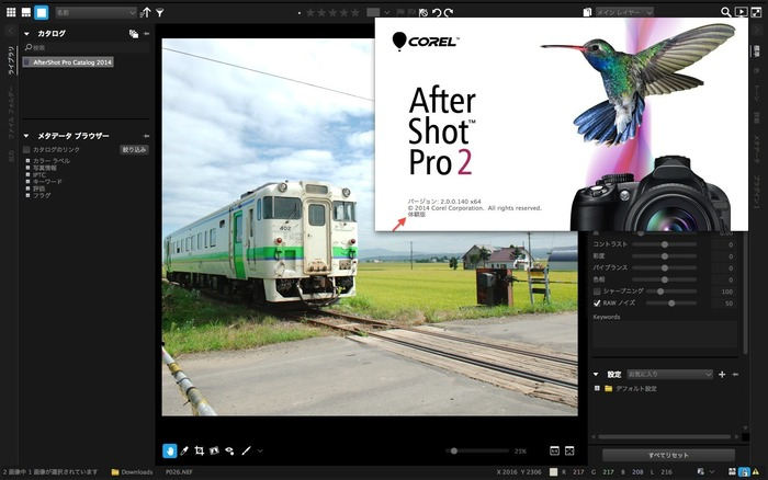 Corel-AfterShot-Pro2-体験版-Mac-App-Store