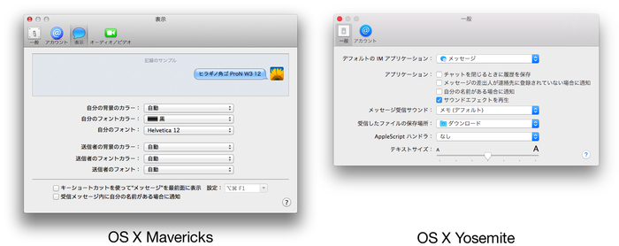 Message-App-Mavericks-and-Yosemite