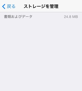 iOS7のiCloud画面