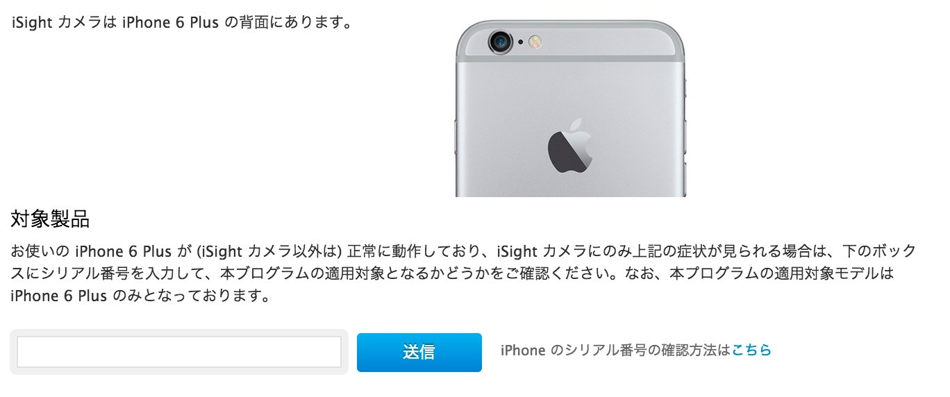 iPhone-6-Plus-iSight-issue-Recall2