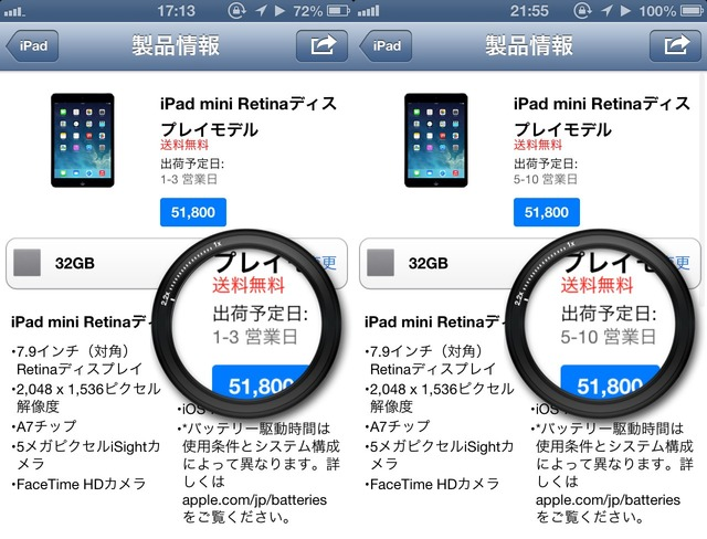 iPad-mini-Retina-スペースグレイ32GBの出荷予定日