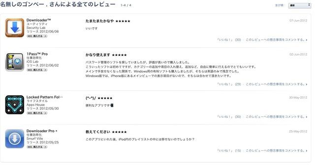 iOSレビュー6