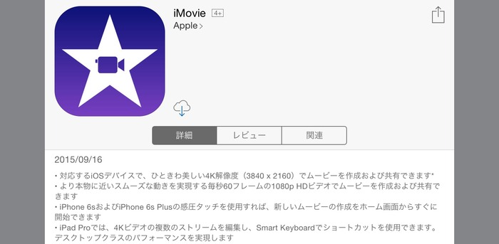 iMovies-for-iOS-Support-4K-Hero