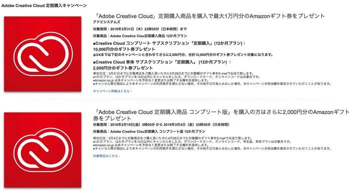 Adobe-CC-定期購入キャンペーン-20160222