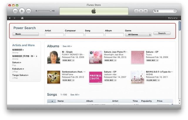 iTunes9-Power-Search-Hero