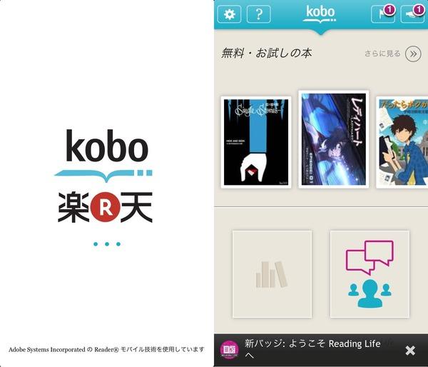 img1-kobo1