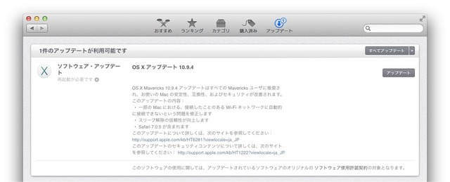 OS-X-1094-Mavericks-Update