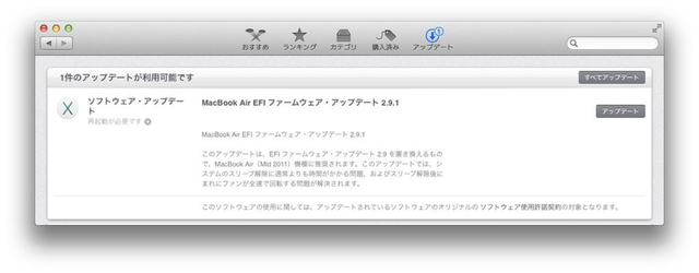 MacBook-Air-Mid2011-EFI-Firmware-Update-291-MacAppStore