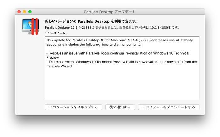 Parallels-Desktop-10-1-4-アップデート