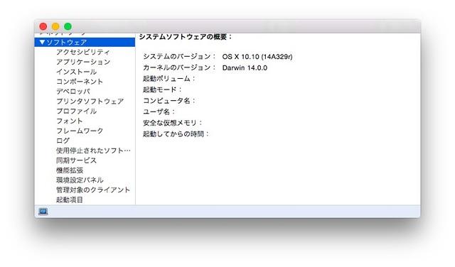 OS-X-Yosemite-PB2-Bulid-Number-14A329r