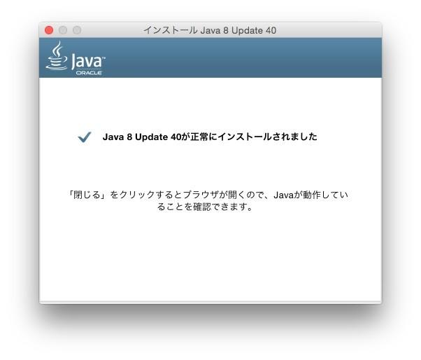 Java-8-Update-40が正常にインストールされました