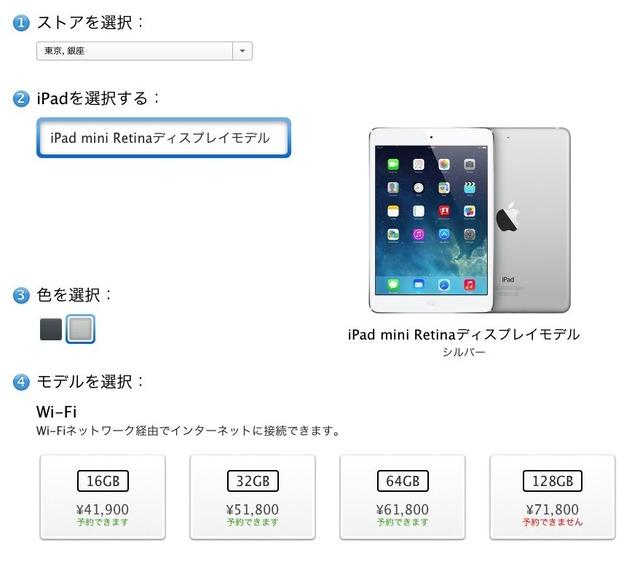 iPad-mini-Retinaの予約とピックアップ_07_東京銀座-128GB売り切れ