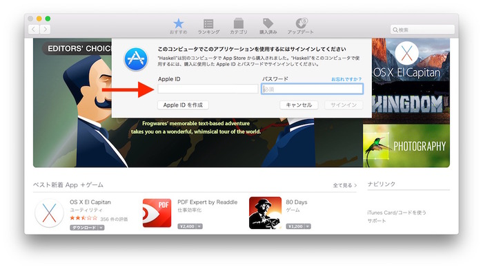 MacAppStore-Auth-20151111