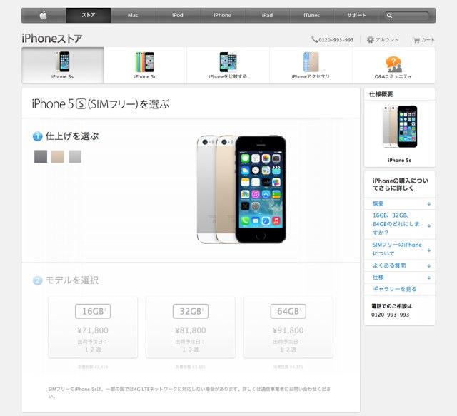 iPhone-5s-SIMフリー