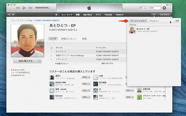 iTunesストアのウィッシュリスト