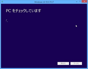Windows10-on-MacBook-メディアクリエイションツール-3