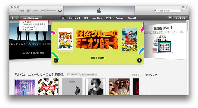 iTunes-アカウント2