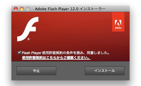 Adobe-Flash-Player-Install-v12