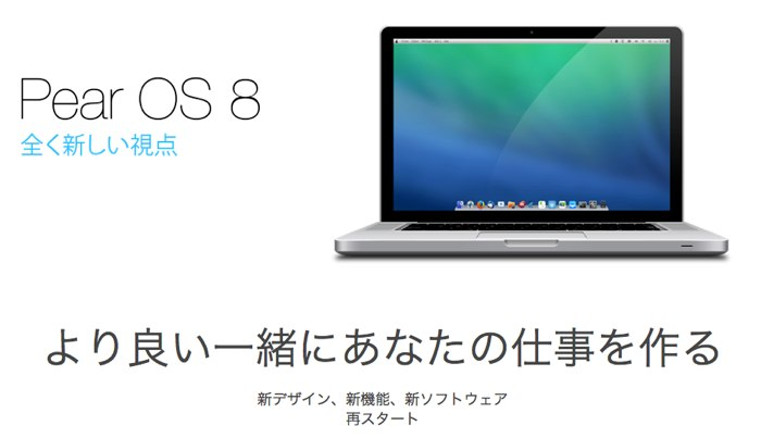 Pear-OS-8-Hero