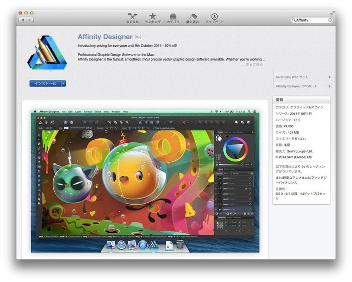 Affinity-Designer-AppStore
