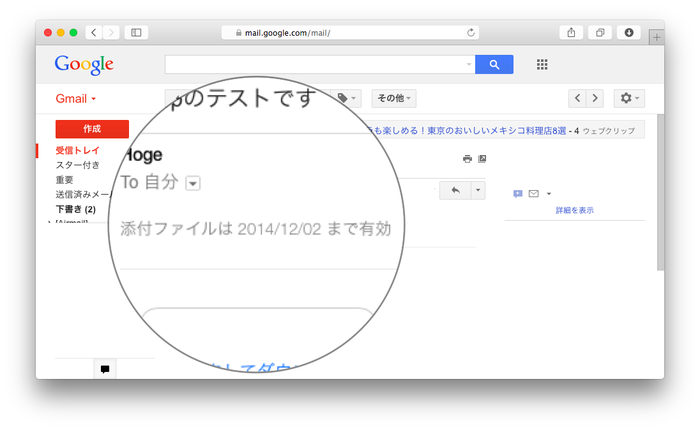 OS-X-Yosemite-Mail-Drop-の有効期限