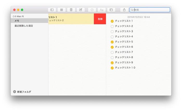 スワイプ削除-メモアプリ